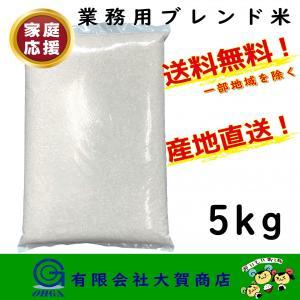 お買い得 安い米 白米 ブレンド米 5kg 精米 送料無料  ブレンド米5kg|ohga-syouten