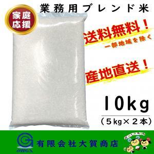 お買い得 安い米 10kg 小分け お米 白米 ブレンド米 精米 送料無料 ブレンド米10kg|ohga-syouten