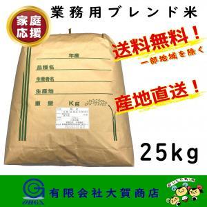 お買い得 安い米 白米 ブレンド米 25kg 精米 送料無料  ブレンド米25kg|ohga-syouten