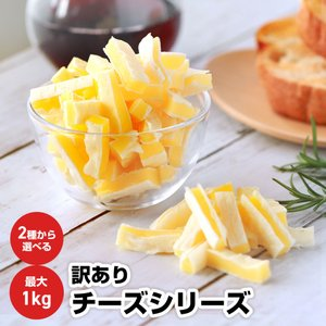 訳ありチーズシリーズ 送料無料/チータラ/ゆうパック/訳あり/お試し/大容量
