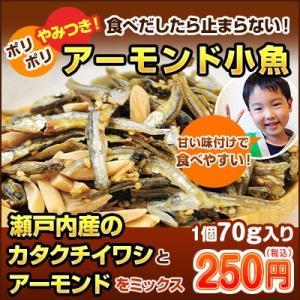 「70gアーモンド小魚」 アーモンドフィッシュ/お試し/ ポイント消化/カップ