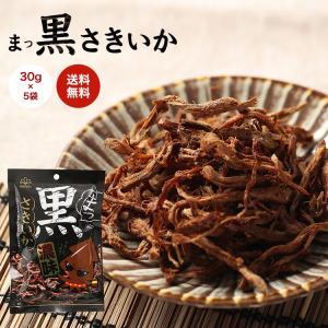 「まっ黒さきいか」×5袋 メール便/送料無料/お...の商品画像
