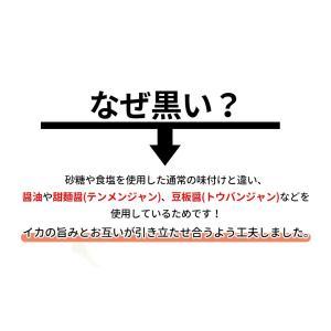 「まっ黒さきいか」×5袋 メール便/送料無料/...の詳細画像2