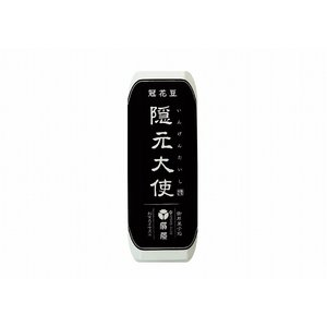 隠元大使(大)|ohgiya-nasu1