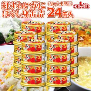 紅ずわいがに ほぐし身 缶詰 (50g) 24缶入 送料無料 缶詰 おまとめ まとめ買い 箱買い