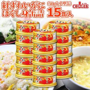 ギフト 缶詰 カニ カニ缶 紅ずわいがに ほぐし身 缶詰 (50g) 15缶入 のし 熨斗 送料無料...