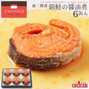 「銀鮭の醤油煮」は、宮城県三陸町の脂が乗ったお刺身用の銀鮭の美味しさを活かすため、石巻、山形屋商店の...