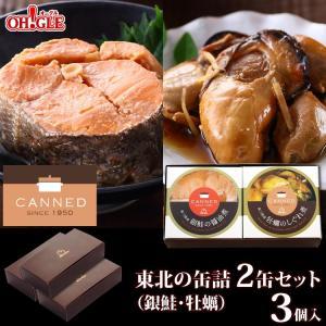 【 缶詰だからこそ美味しい東北を 】 仙台の懐石料理店「花乙女」の味で、旨みたっぷり三陸の牡蠣と、お...