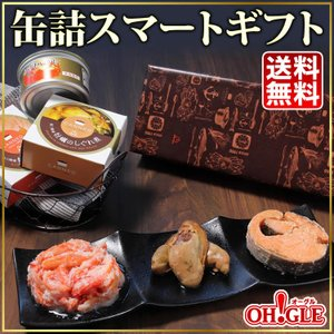 カニ缶詰と南三陸産牡蠣・ギンザケ缶詰を、手軽に贈れる3缶セットにしました。  セット内容 ・南三陸産...