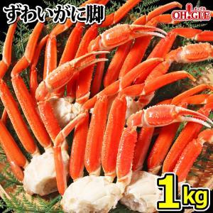 カニ かに 蟹 ズワイガニ 1kg ボイル 蟹 足 脚 グルメ ギフト 送料無料 お誕生日祝 御礼