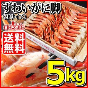 カニ かに 蟹 ズワイガニ 5kg (2Lサイズ・22〜24肩入) ボイル 蟹 足 脚 グルメ ギフ...