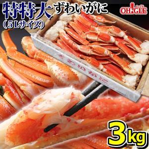 カニ かに 蟹 特特大 ずわいがに 脚 3kg 《5Lサイズ》 3キロ ボイル 蟹 足 脚 グルメ ...