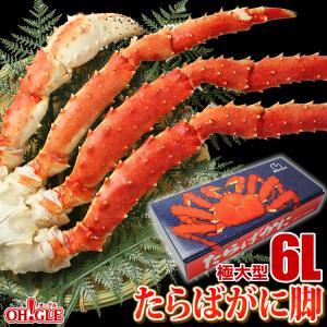 カニ かに 蟹 タラバガニ 極大型 1.2kg 6Lサイズ ボイル 蟹 足 脚 グルメ ギフト 送料...