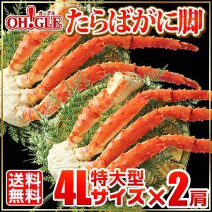カニ かに 蟹 タラバガニ 特大型 4Lサイズ×2肩 ボイル 蟹 足 脚 グルメ ギフト 送料無料 ...