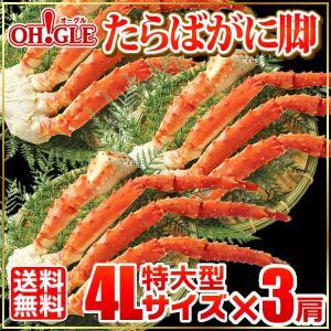 カニ かに 蟹 タラバガニ 特大型 4Lサイズ×3肩 ボイル 蟹 足 脚 グルメ ギフト 送料無料 ...
