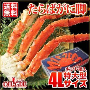 カニ かに 蟹 タラバガニ 特大型 800g 4Lサイズ ボイル 蟹 足 脚 グルメ ギフト 送料無...