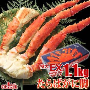 カニ かに 蟹 タラバガニ 1.1kg EXサイズ ボイル 蟹 足 脚 グルメ ギフト 送料無料 お...