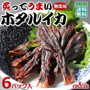 炙ってうまい!日本海産ホタルイカ 6パック