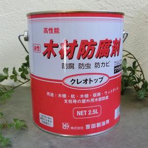 クレオソートに代わる新しい木材用防腐剤クレオトップ(ブラウン色) 2.5L  クレオトップはクレオソ...