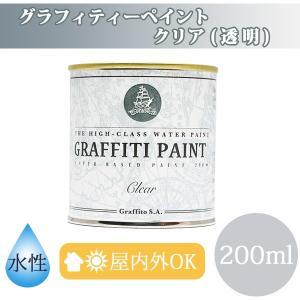グラフィティーペイント クリア(透明) 200ml(約2.3平米/1回塗り)