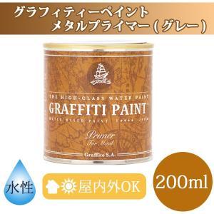 グラフィティーペイント メタルプライマー(グレー) 200ml(約2.3平米/1回塗り)