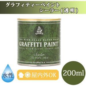 グラフィティーペイント シーラー(透明) 200ml(約2.3平米/1回塗り)