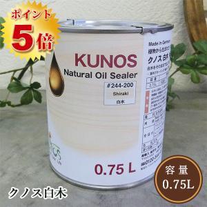 リボス自然塗料 クノス白木 0.75L(約13平米/2回塗り) ポイント5倍