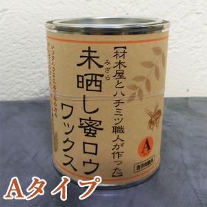 未晒し蜜ロウワックス 300ml(約25平米分)