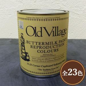 オールドビレッジ バターミルクペイント 946ml(約6平米/2回塗り)