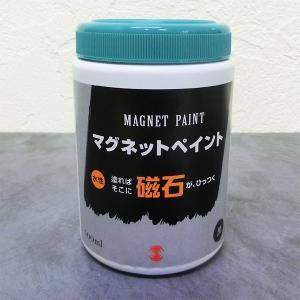 ターナー マグネットペイント(磁石がくっつく塗面を作ります)...