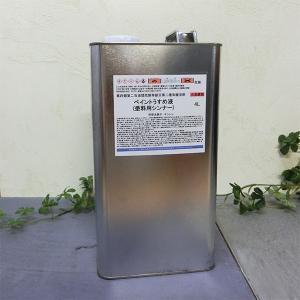 ペイントうすめ液(塗料用シンナー) 4リットル  オイル塗料の洗浄や油性ウレタン用うすめ液として使用...