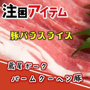 バームクーヘン豚 豚肉豚バラスライス500g|ohimiushi-okaki