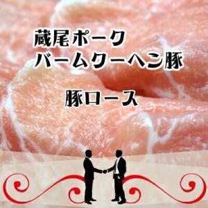 バームクーヘン豚 豚肉豚ロースしゃぶしゃぶ用500g|ohimiushi-okaki