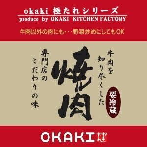 岡喜オリジナル焼肉のタレ|ohimiushi-okaki