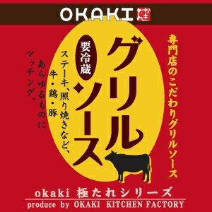 岡喜オリジナルグリルソース|ohimiushi-okaki