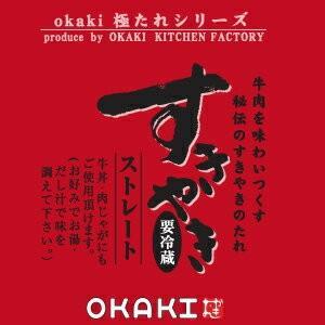 岡喜オリジナルすきやきのたれ|ohimiushi-okaki