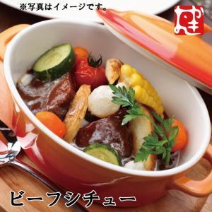 岡喜 近江牛ビーフシチュー (冷凍)|ohimiushi-okaki