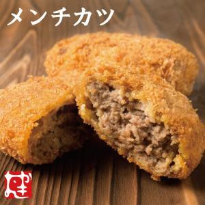 【冷凍加工品】 岡喜 メンチカツ<冷凍> 5個入り|ohimiushi-okaki