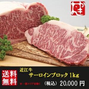 【ステーキブロック】近江牛サーロインブロック1kg【御礼・御祝・御歳暮】【冷凍】|ohimiushi-okaki