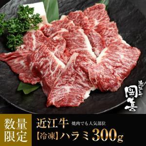 【焼肉】焼肉でも人気部位近江牛 ハラミ 300g【冷凍】|ohimiushi-okaki