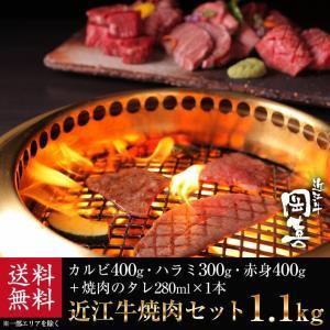 【焼肉】牛肉 総内容量1.1kgバーベキューに最適!近江牛焼肉セット【御礼・御祝・内祝】【冷凍】|ohimiushi-okaki