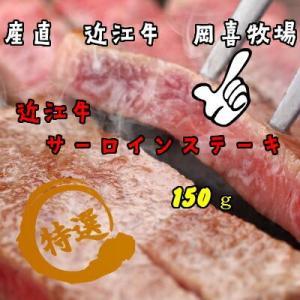 【ステーキ】近江牛 サーロイン150g【冷凍】|ohimiushi-okaki