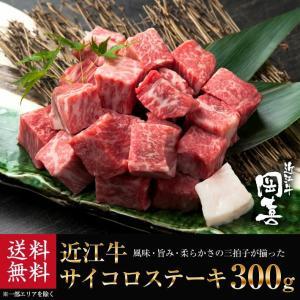 近江牛 サイコロステーキ300g【冷凍】|ohimiushi-okaki