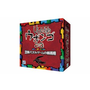 ウボンゴ3D Ubongo 3D コスモス社 ohisamaya