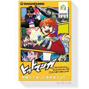 ヒットマンガ(2020版) タンサンファブリーク ohisamaya