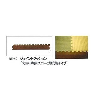 ジョイントクッション「和み」専用スロープ【抗菌タイプ】 ブラウン 1本|ohisamaya