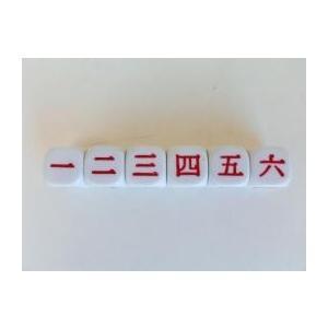 20mm 6面漢数字ダイス  コプロウゲームス社 ohisamaya