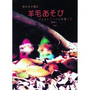 おもちゃ箱の本 羊毛あそび おもちゃ箱|ohisamaya
