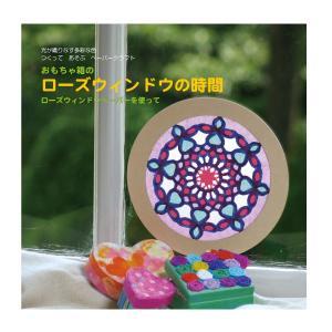 ローズウィンドウの時間 おもちゃ箱|ohisamaya