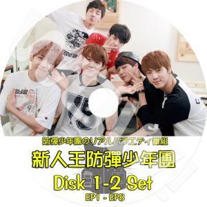 【K-POP DVD】 BTS 新人王 1-2 2枚SET (EP1-EP8) 完  防弾少年団 新...